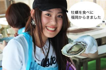 牡蠣を食べに福岡からきました
